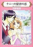 ナニーの秘密の恋 (ハーレクインコミックス)