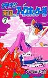 行け!!南国アイスホッケー部(7) (少年サンデーコミックス)