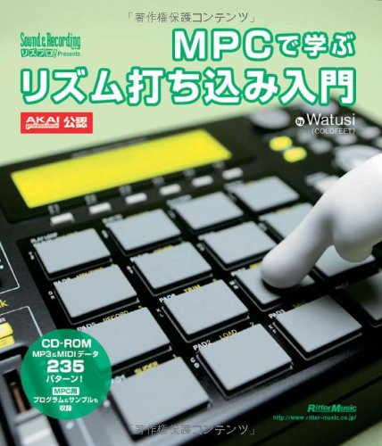 MPC�dzؤ֥ꥺ���Ǥ��������� Sound & Recording Magazine �ꥺ�ץ�! Presents(CD-ROM�դ�)