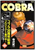 COBRA (1) コブラ復活 (MFR MFコミックス)