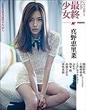 日本で活躍するアジア最終少女 (ぴあMOOK)