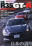 日産R35 GTーR perfect book (CARTOP MOOK)