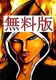 紅い雨、晴れてのち虹 無料版 (月狂四郎バトルシリーズ)