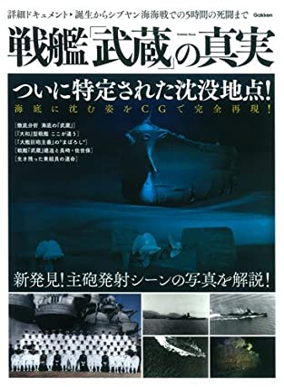 戦艦「武蔵」の真実 (Gakken Mook)