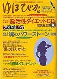 ゆほびか 2009年 07月号 [雑誌]