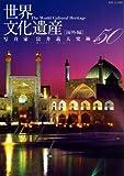 世界文化遺産 海外編―写真家富井義夫究極の50 (別冊山と溪谷)