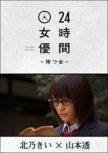 24時間女優-待つ女- ♯3 北乃きい [DVD]