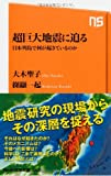 超巨大地震に迫る—日本列島で何が起きているのか (NHK出版新書 352)