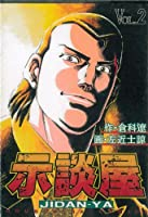 示談屋 2 (芳文社コミックス)