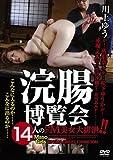 浣腸博覧会/BLACK TAIYOH/妄想族ブラックレーベル [DVD]
