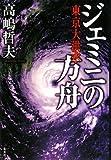 ジェミニの方舟 東京大洪水