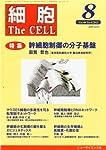 細胞 2012年 08月号 [雑誌]