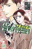 パズルゲーム☆トレジャー 4 (白泉社レディース・コミックス)