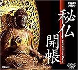 秘仏開帳/特別拝観の古寺・名刹をゆく [DVD]