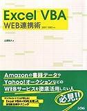 Excel VBA WEB連携術―2007/2003対応