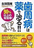 歯周病は薬で治る!! ―90%以上の有効率!