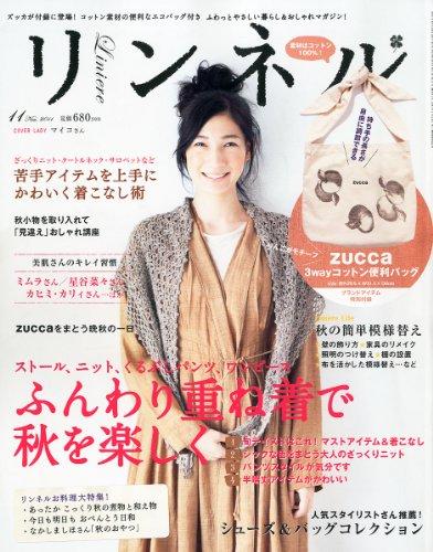 リンネル 2011年 11月号 [雑誌]