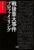 戦後重大事件プロファイリング (宝島SUGOI文庫)