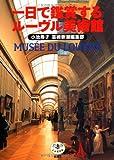 一日で鑑賞するルーヴル美術館