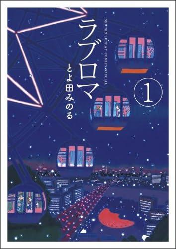 ラブロマ 新装版 1 (ゲッサン少年サンデーコミックス)