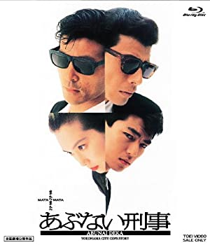 またまたあぶない刑事【Blu-ray】