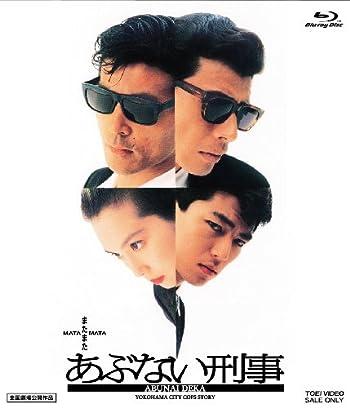 またまたあぶない刑事 [Blu-ray]