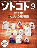 SOTOKOTO(ソトコト) 2015年 09 月号 -