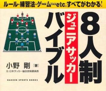 サッカー少年少女を持つ親必読!「8人制ジュニアサッカーバイブル」
