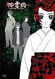 『神霊狩/GHOST HOUND』DVD BOX(初回限定生産)[DVD]