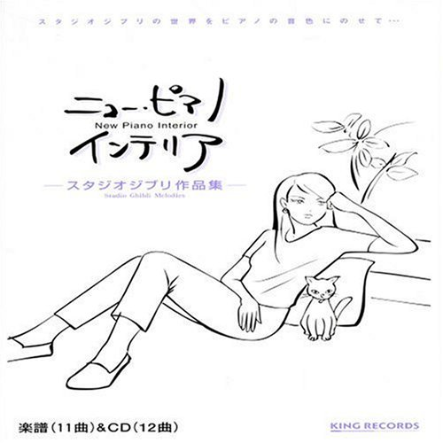 ニュー・ピアノ・インテリア「スタジオジブリ作品集」楽譜&CD