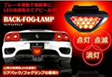 LED12個搭載 ブレーキランプ バック 点滅 点灯 消灯 カー用品 車用 F1風 リアフォグランプ