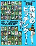 メジャーvs日本 野球最強のピッチングフォーム