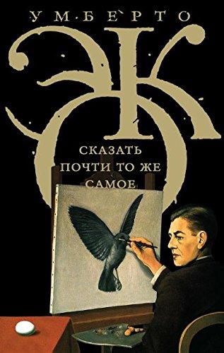 skazat-pochti-to-zhe-samoe-opyty-o-perevode-in-russian