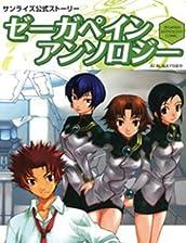 ゼーガペインアンソロジー サンライズ公式ストーリー (Dengeki Comics EX)