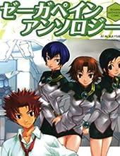 ゼーガペインアンソロジー?サンライズ公式ストーリー (Dengeki Comics EX)