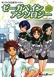 ゼーガペインアンソロジー―サンライズ公式ストーリー (Dengeki Comics EX)