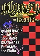 glossy-EXTRA- [DVD](在庫あり。)