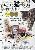 自分だけの猫モノを手に入れる! (M.B.MOOK)