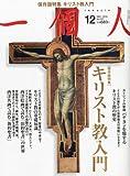 一個人 (いっこじん) 2010年 12月号 [雑誌]