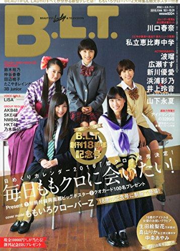 B.L.T. 2015年 11 月号 [雑誌]
