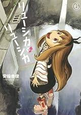 空想少女の日常を魅力的に描く「リューシカ・リューシカ」第6巻