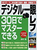 デジタル一眼レフ・30日でマスターできる―1日1テーマで確実にレベルアップ! (Gakken Camera Mook)