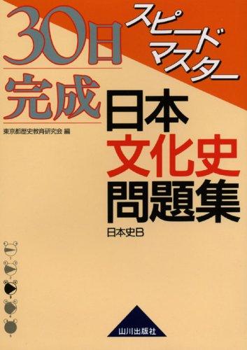30日完成 スピードマスター 日本文化史問題集 日本史B