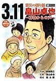 3.11震災の語り部畠山卓也―石巻からの声 (SGドキュメントコミックス)