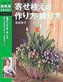 寄せ植えの作り方・飾り方—簡単にできて長く楽しめるおしゃれなコンテナ125パターン (主婦の友新実用BOOKS)