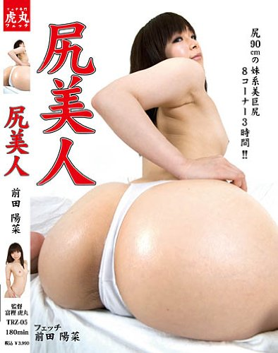 TRZ-05 尻美人 前田陽菜 [DVD]