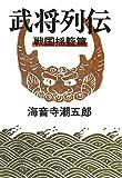 武将列伝—戦国揺籃篇 (文春文庫)