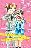 悪役シンデレラ プチデザ(1) (デザートコミックス)