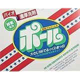 洗剤 ポール 4kg 2個セット (酵素配合 バイオ濃厚)
