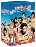 恋恋水園 DVD-BOX II[DVD]